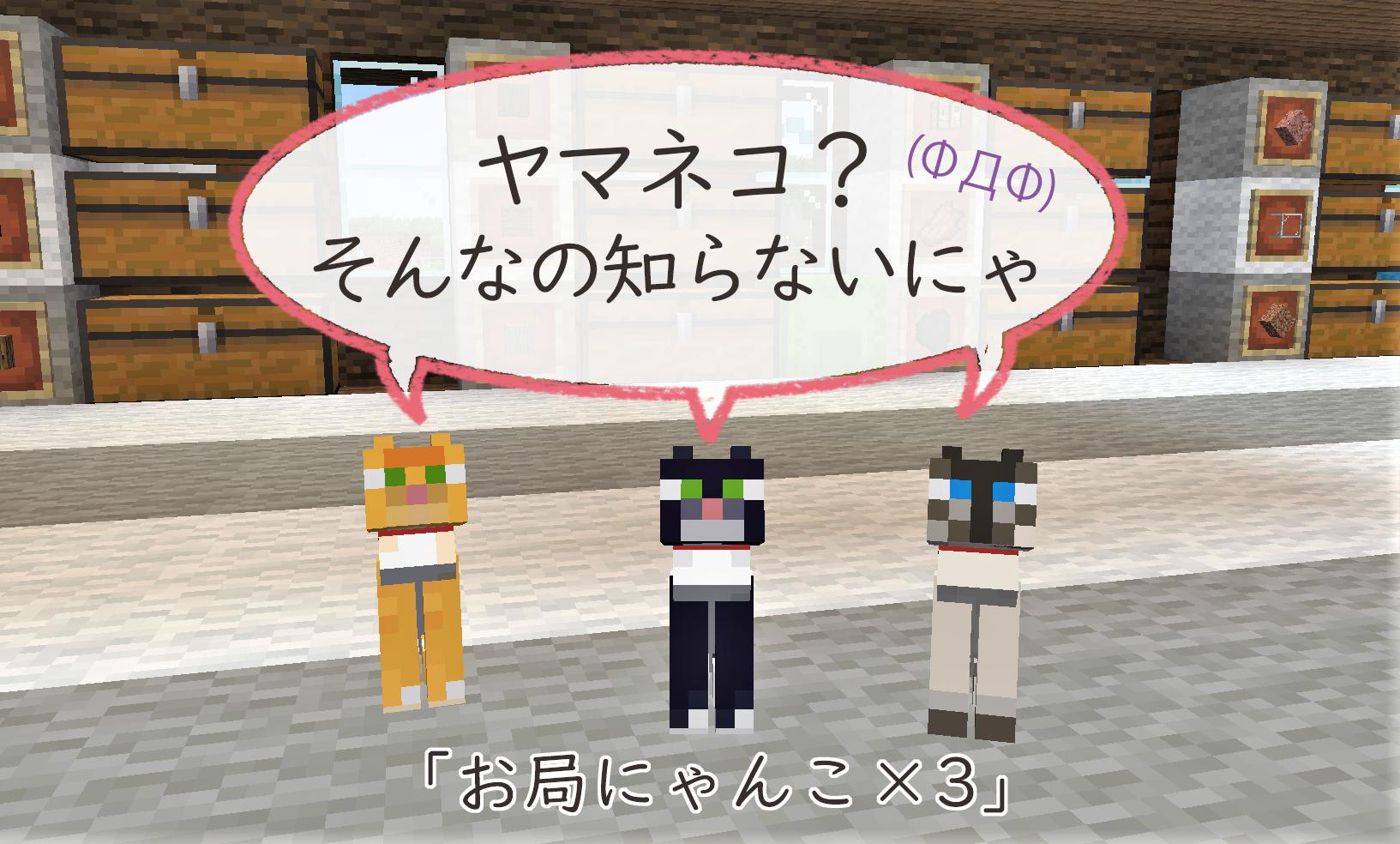 お局にゃん1.png