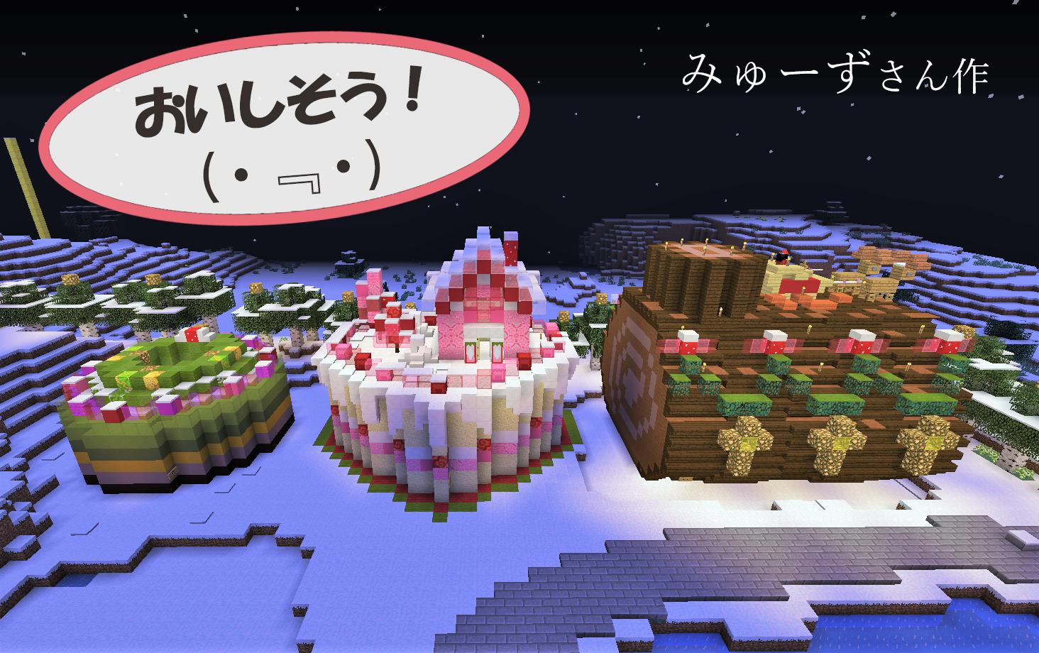 みゅーずさんのケーキ.png