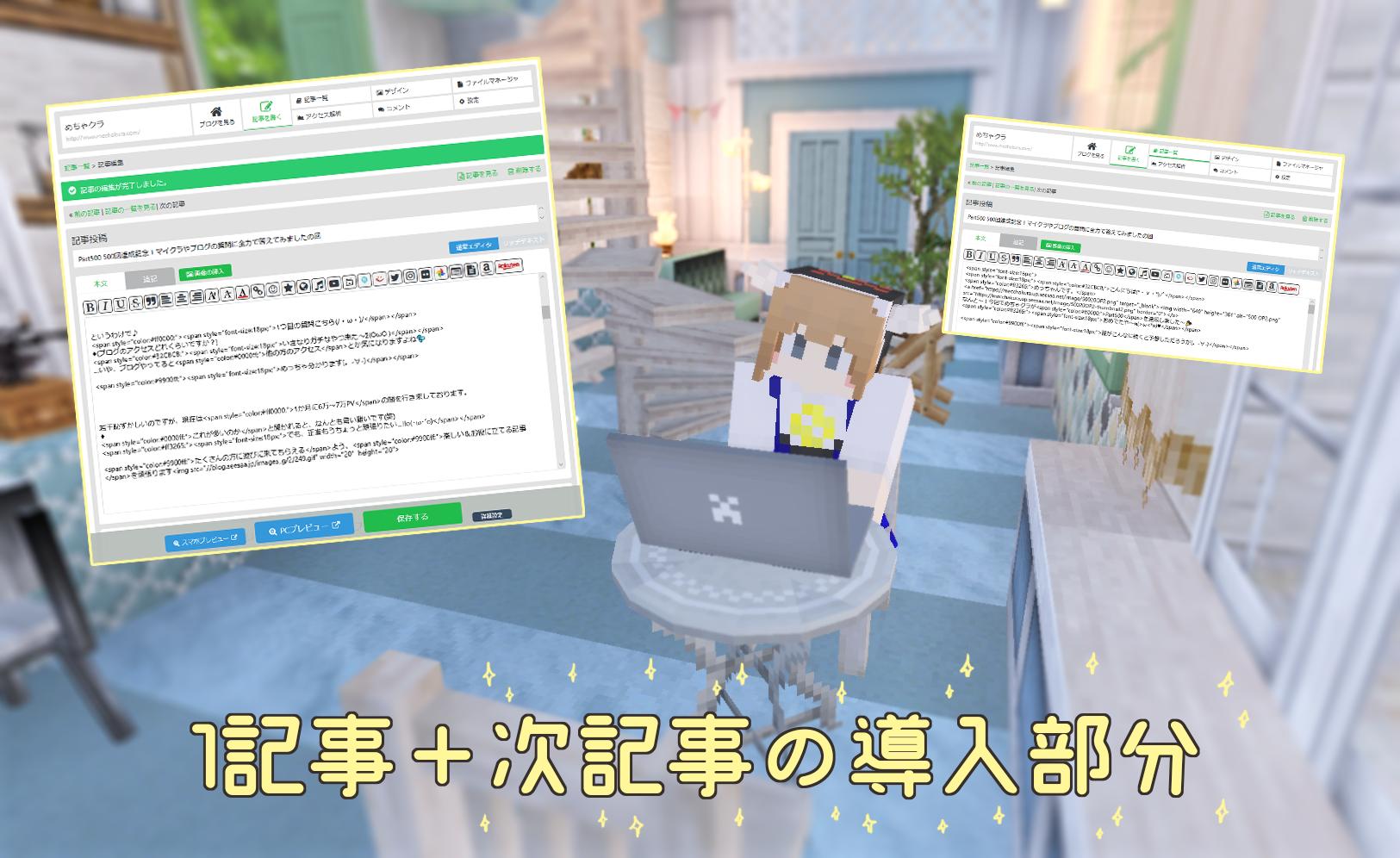 めちゃクラ2.png