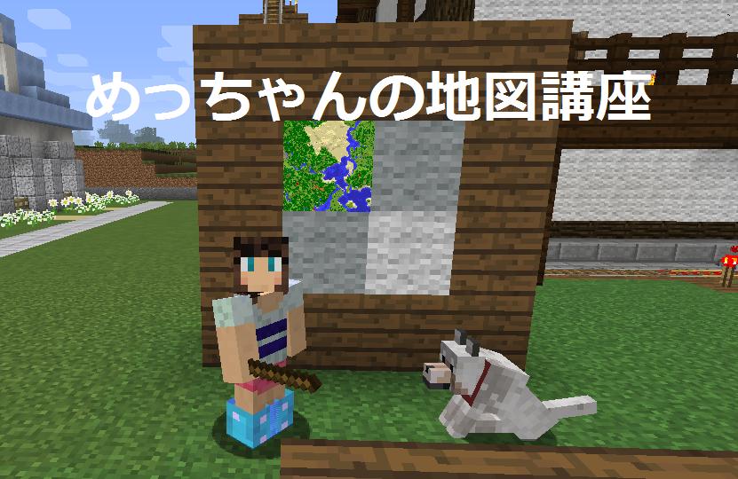 めっちゃんの地図講座.png