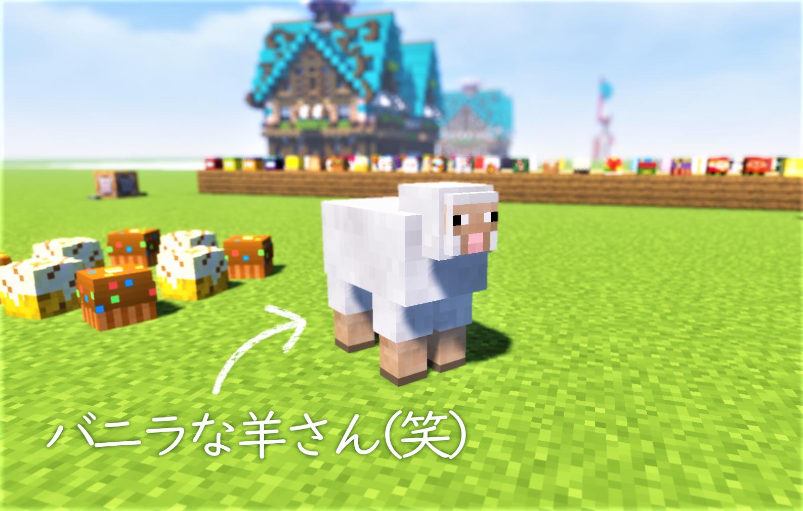 バニラな羊さん.png