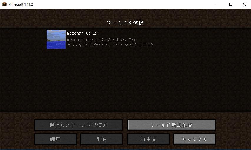 ワールド移行.png