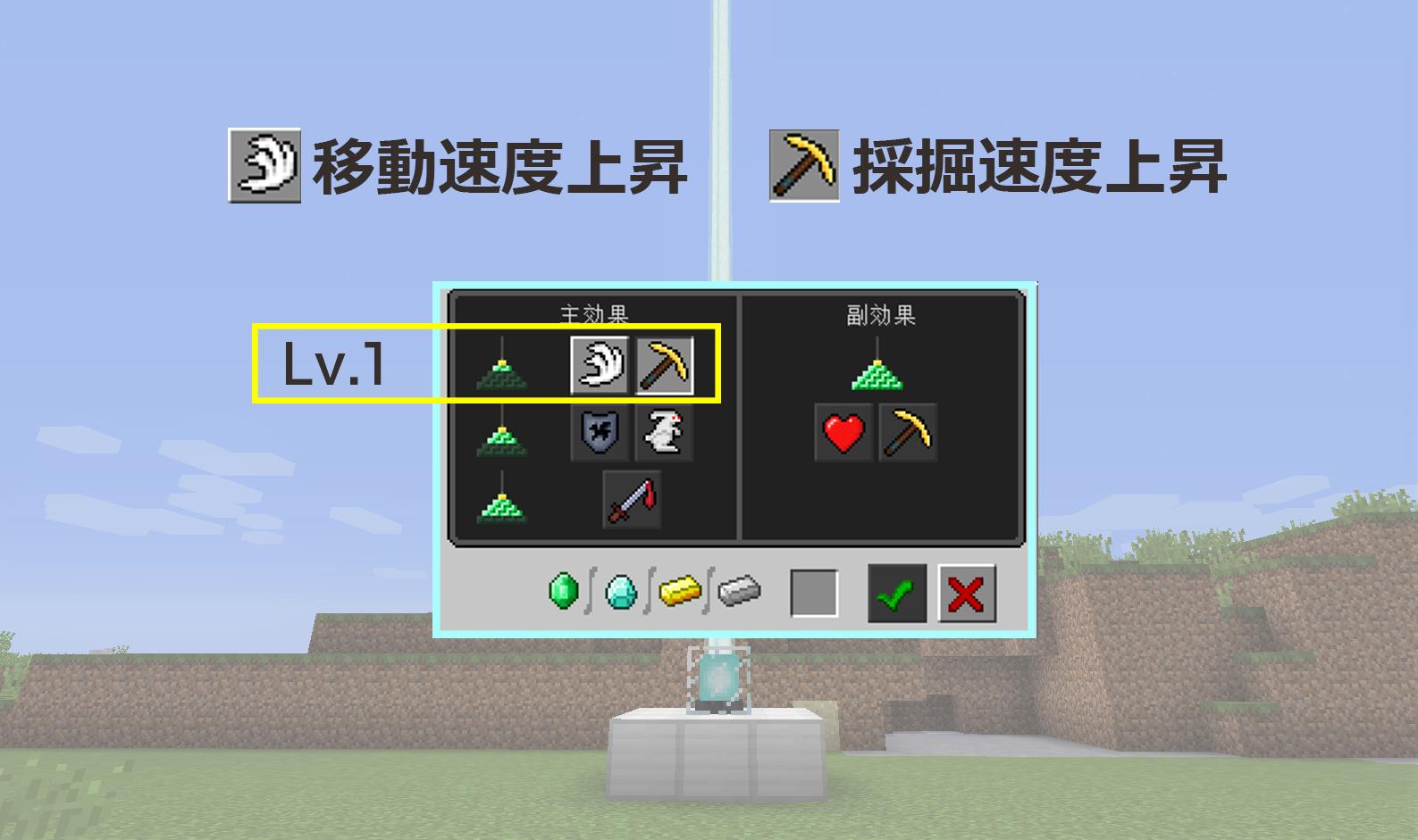 効果Lv1.png