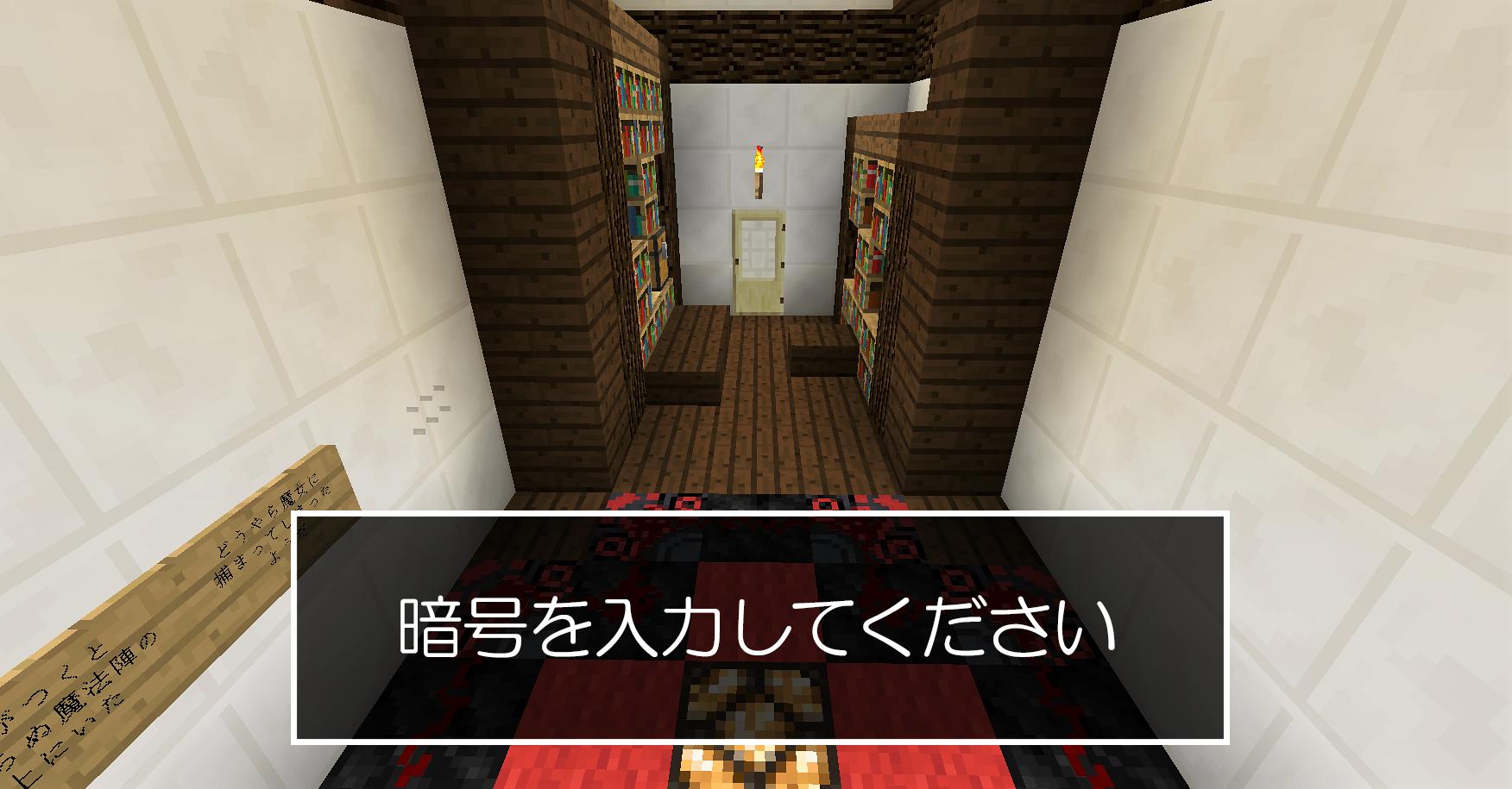 唯一のドア.png