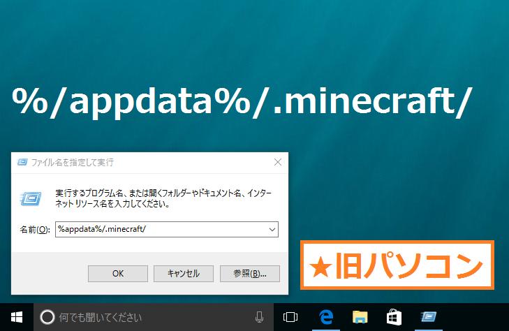 旧パソコン マイクラセーブデータを開く.png