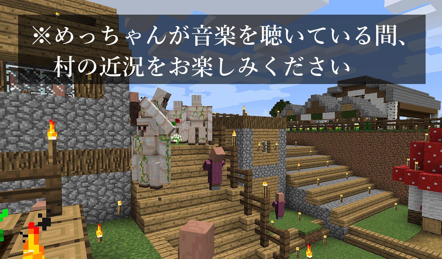 村の近況.jpg