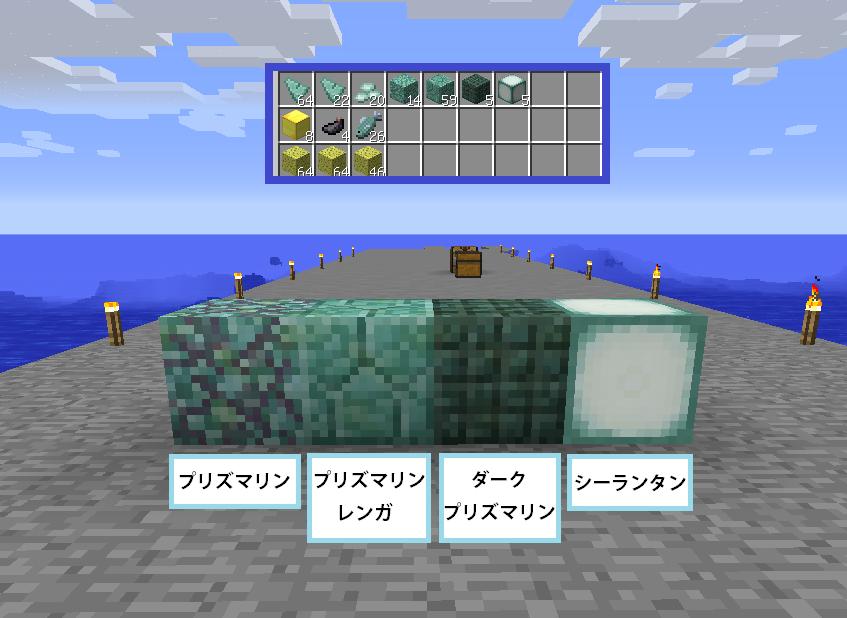 海のブロックたち.png