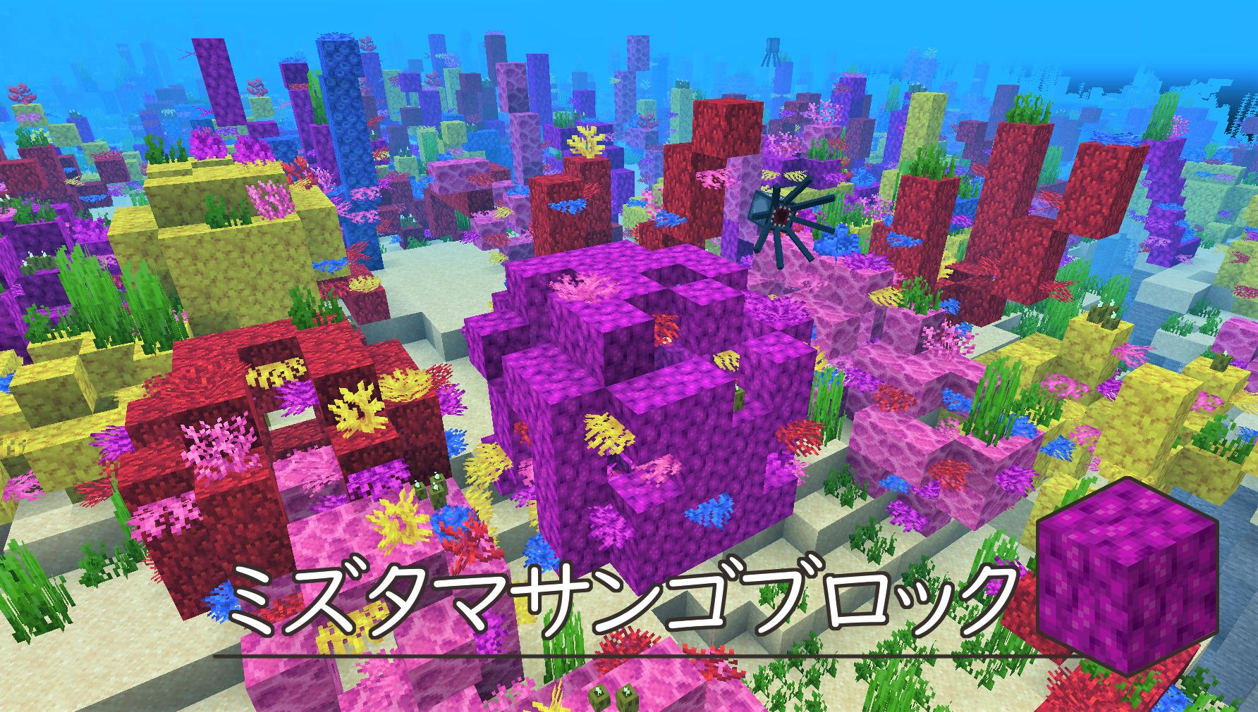 珊瑚ブロック 紫.png