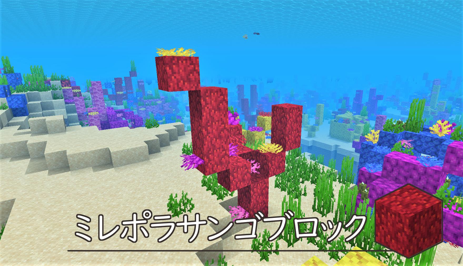珊瑚ブロック 赤.png