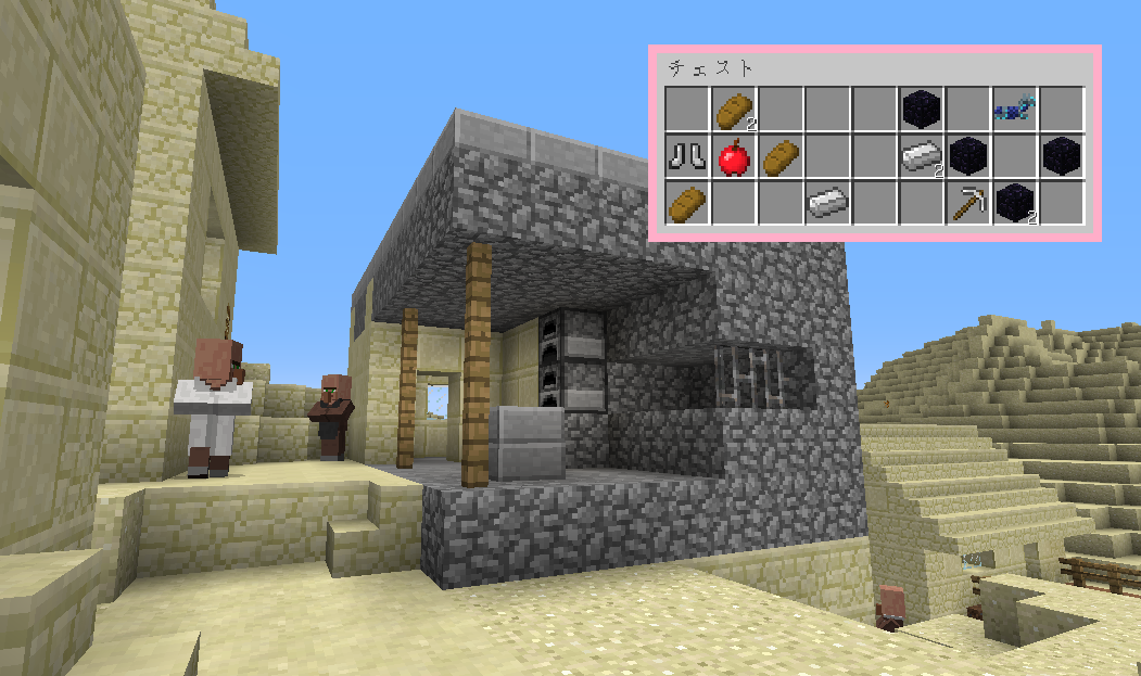 砂漠の鍛冶屋って面白い.png