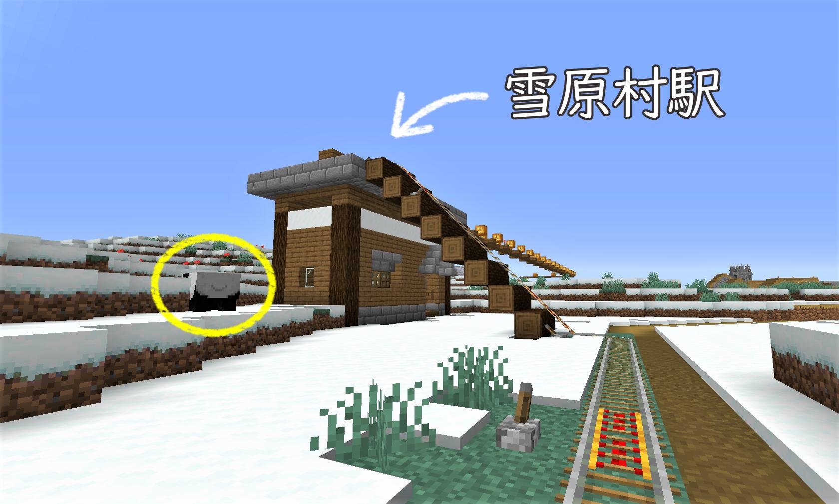 線路発見 雪原村へ.png