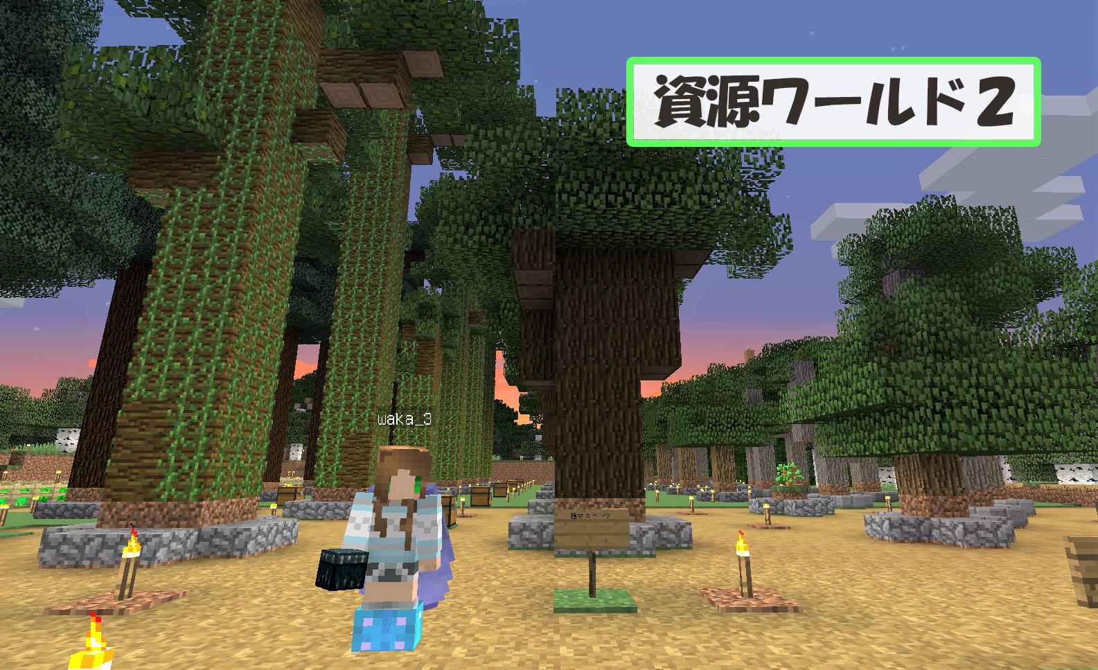 資源ワールド 木材2.png
