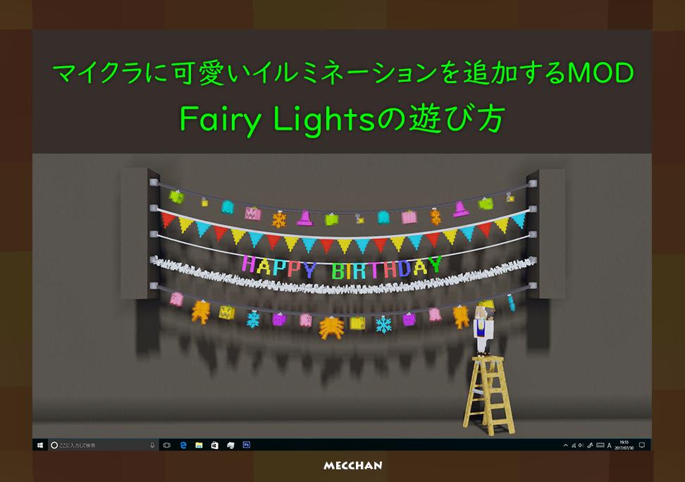 Fairylight OP.png